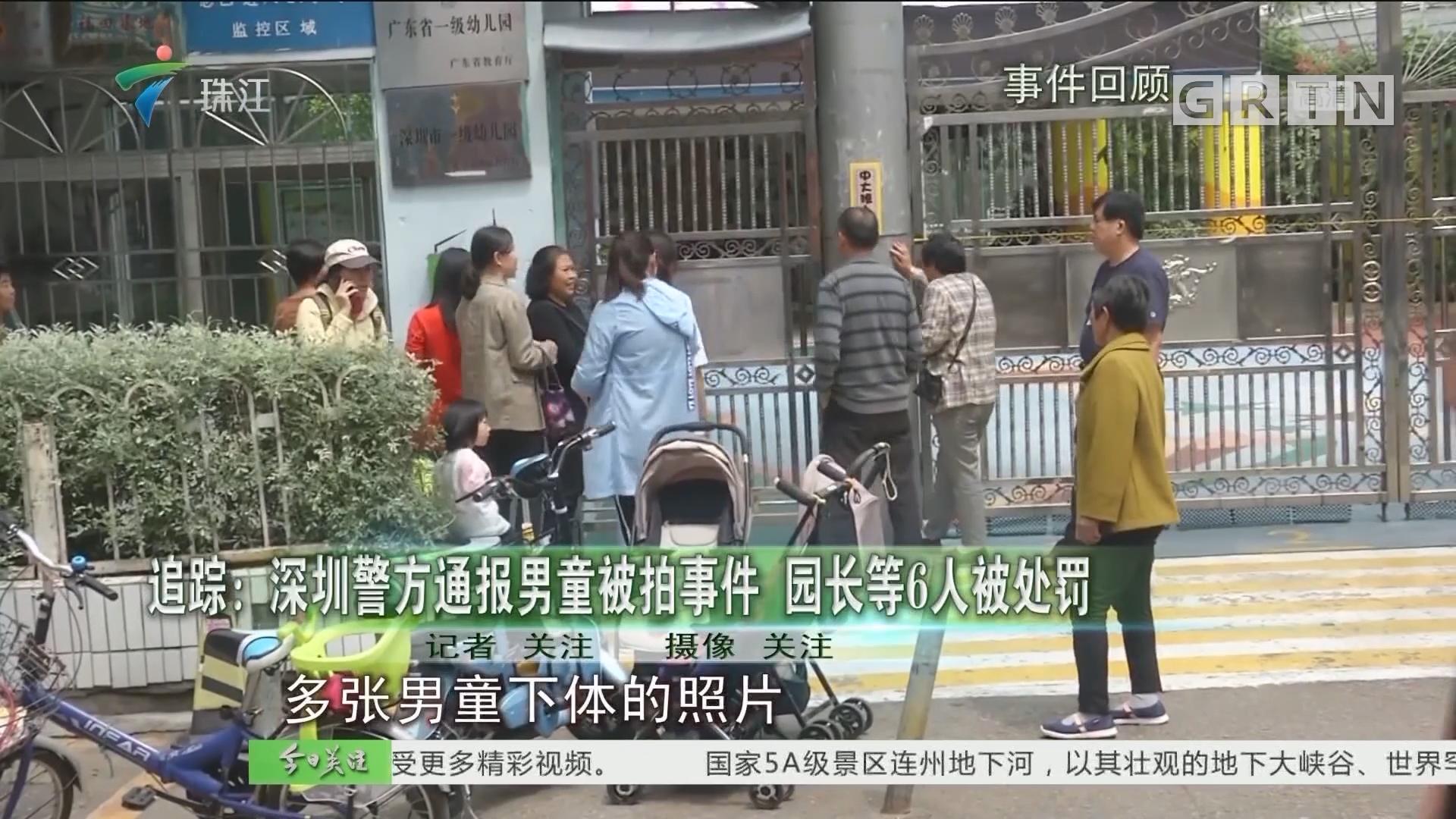 追踪:深圳警方通报男童被拍事件 园长等6人被处罚