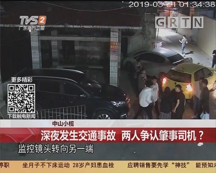 中山小榄:深夜发生交通事故 两人争认肇事司机?