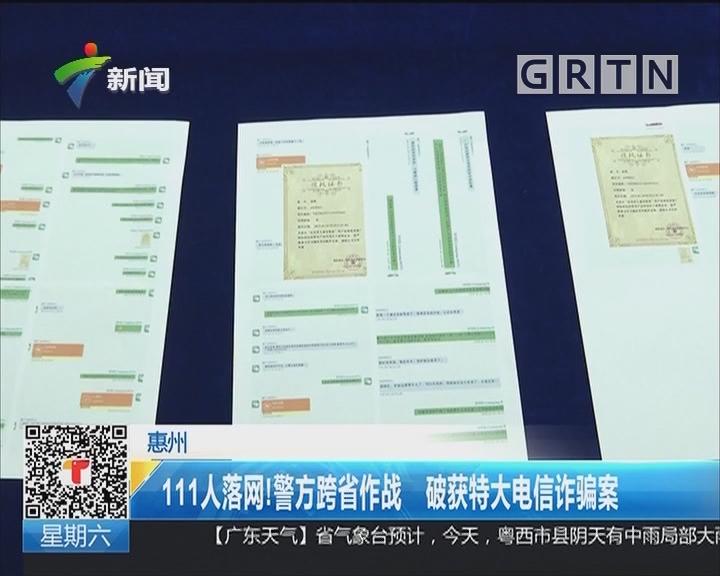 惠州:111人落网!警方跨省作战 破获特大电信诈骗案