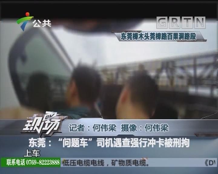 """东莞:""""问题车""""司机遇查强行冲卡被刑拘"""