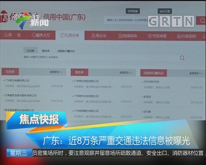 广东:近8万条严重交通违法信息被曝光