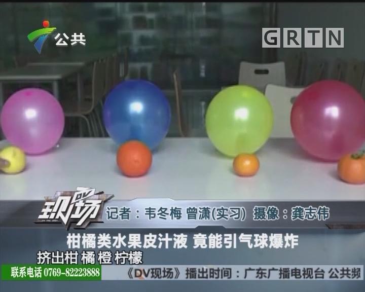 柑橘类水果皮汁液 竟能引气球爆炸