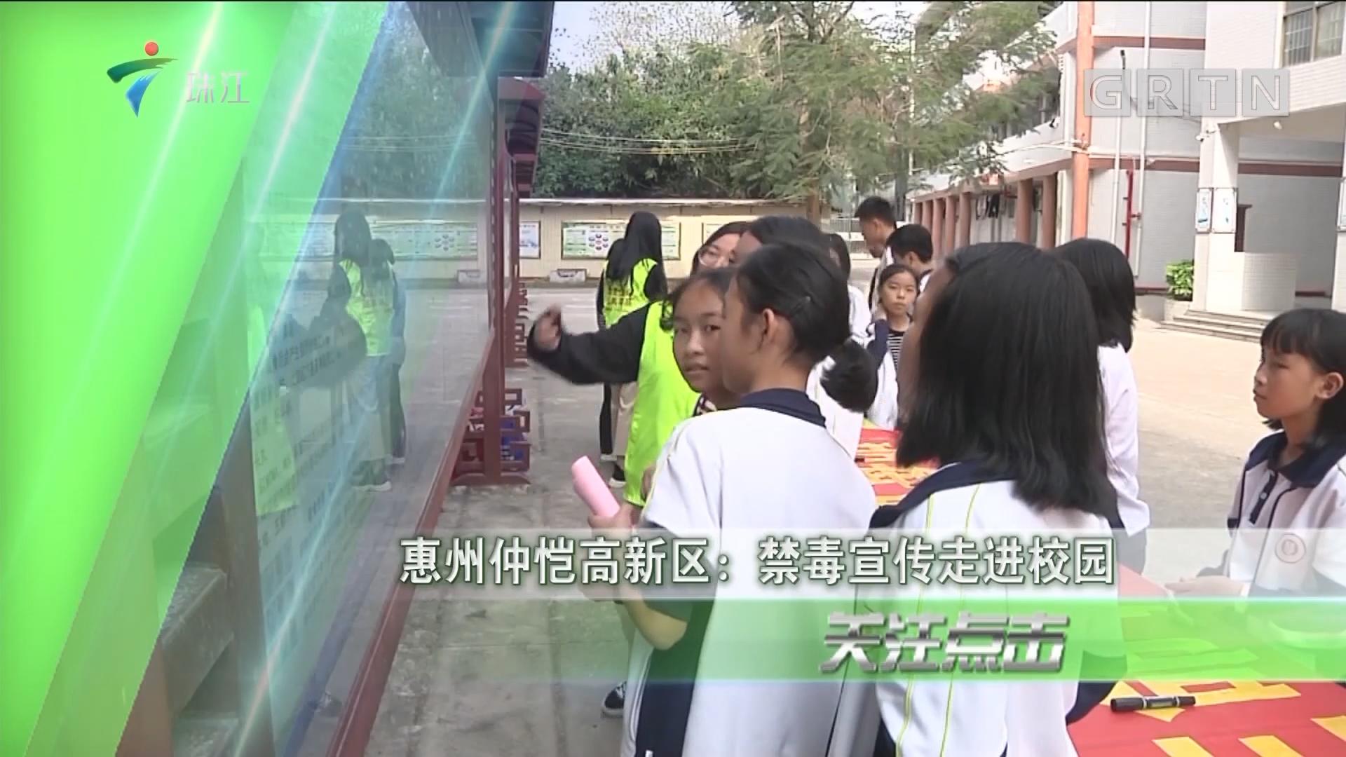 惠州仲恺高新区:禁毒宣传走进校园