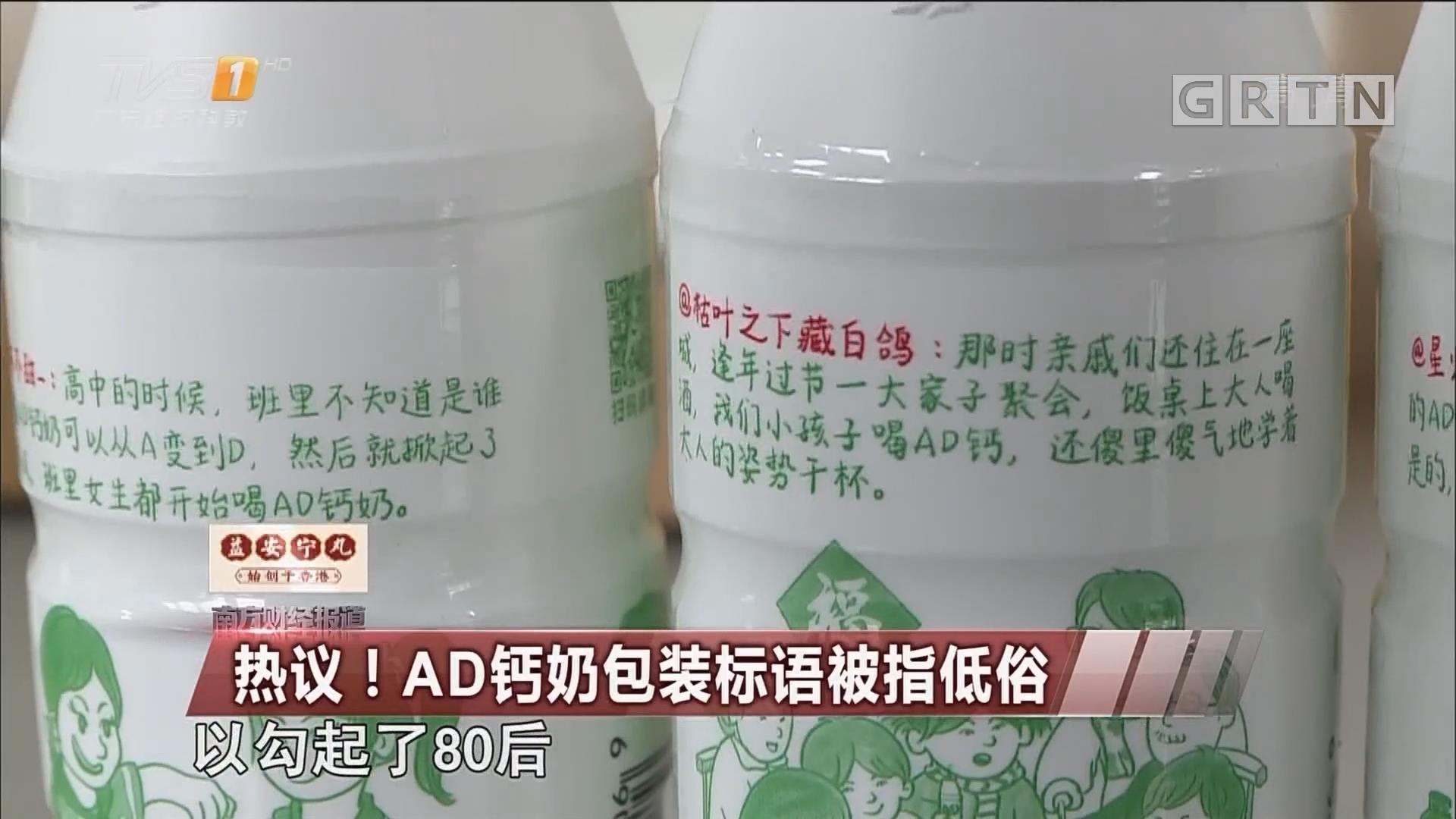 热议!AD钙奶包装标语被指低俗