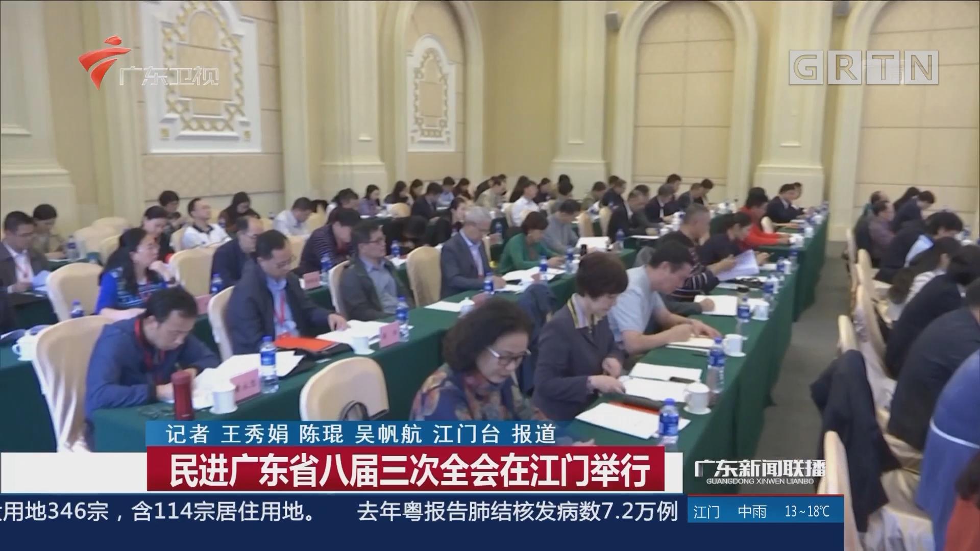 民进广东省八届三次全会在江门举行