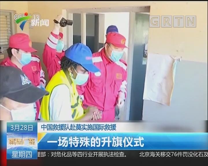 中国救援队赴莫实施国际救援:一场特殊的升旗仪式