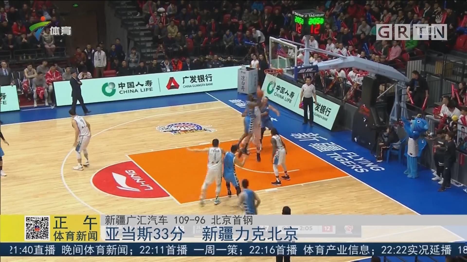 亞當斯33分 新疆力克北京