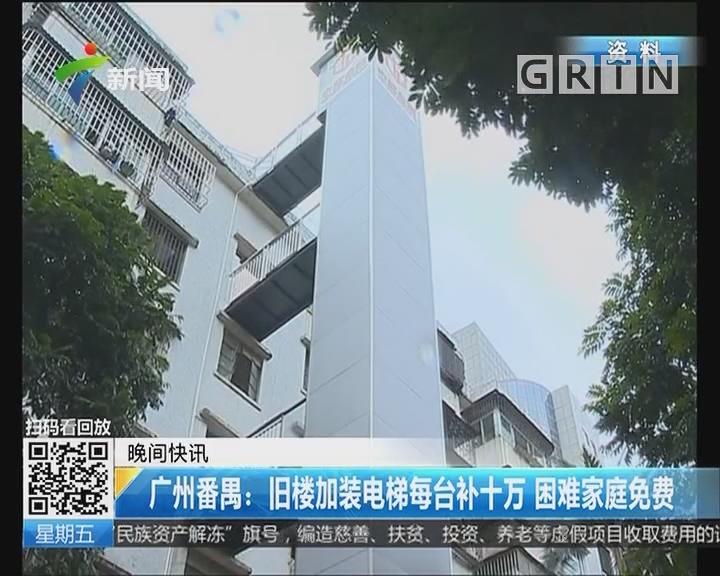广州番禺:旧楼加装电梯每台补十万 困难家庭免费
