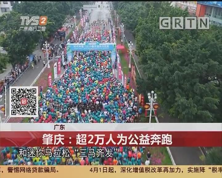 广东 肇庆:超2万人为公益奔跑