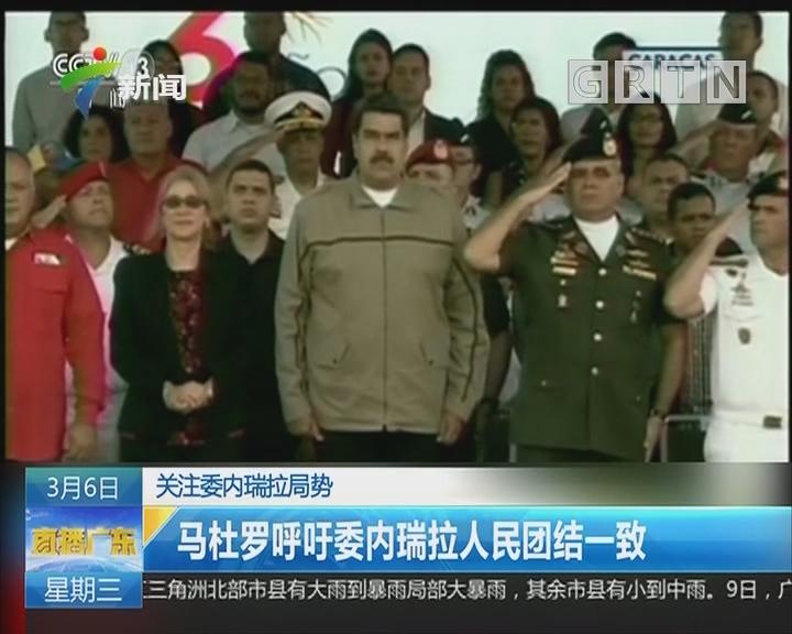 关注委内瑞拉局势:马杜罗呼吁委内瑞拉人民团结一致