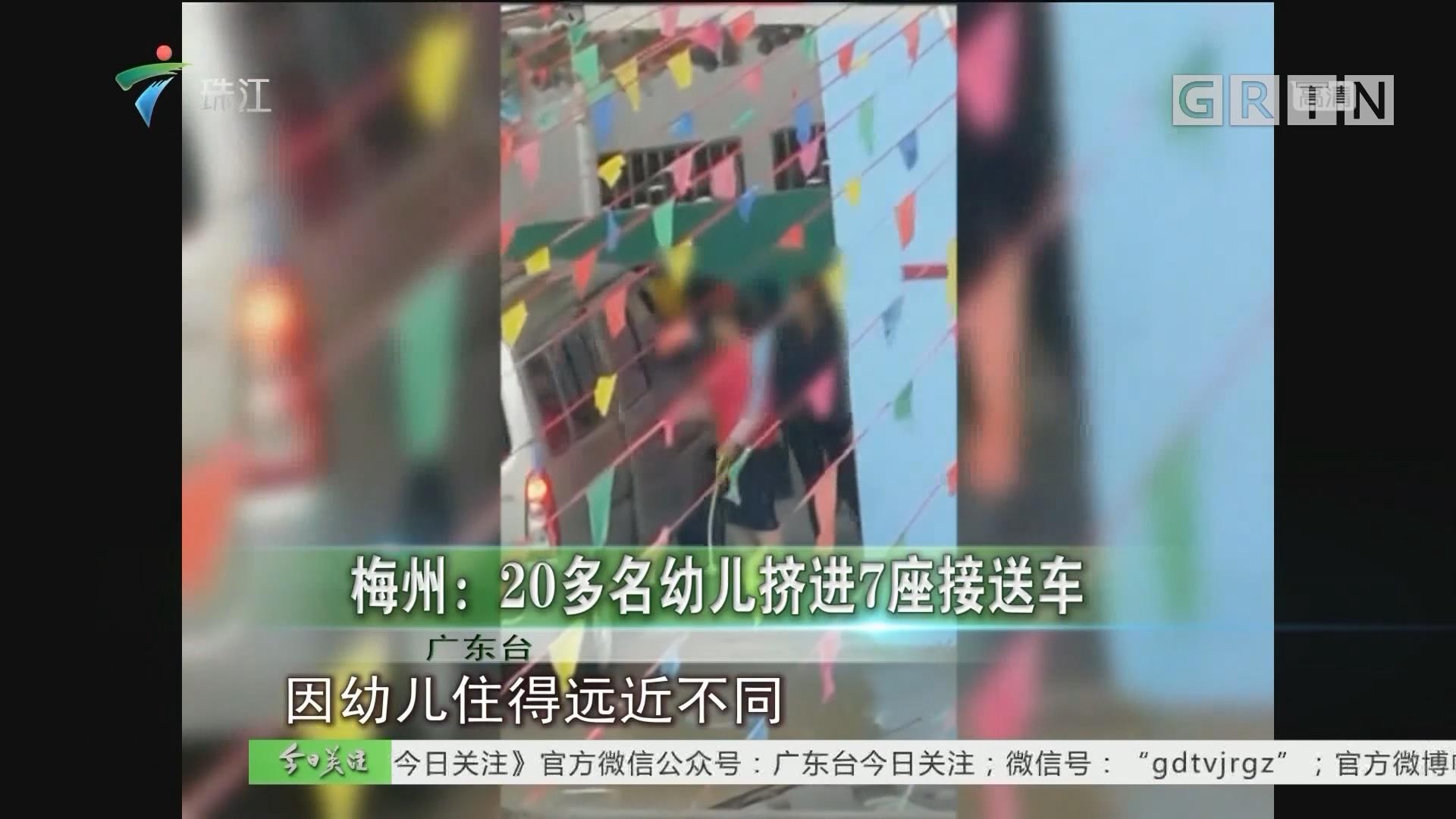 梅州:20多名幼儿挤进7座接送车