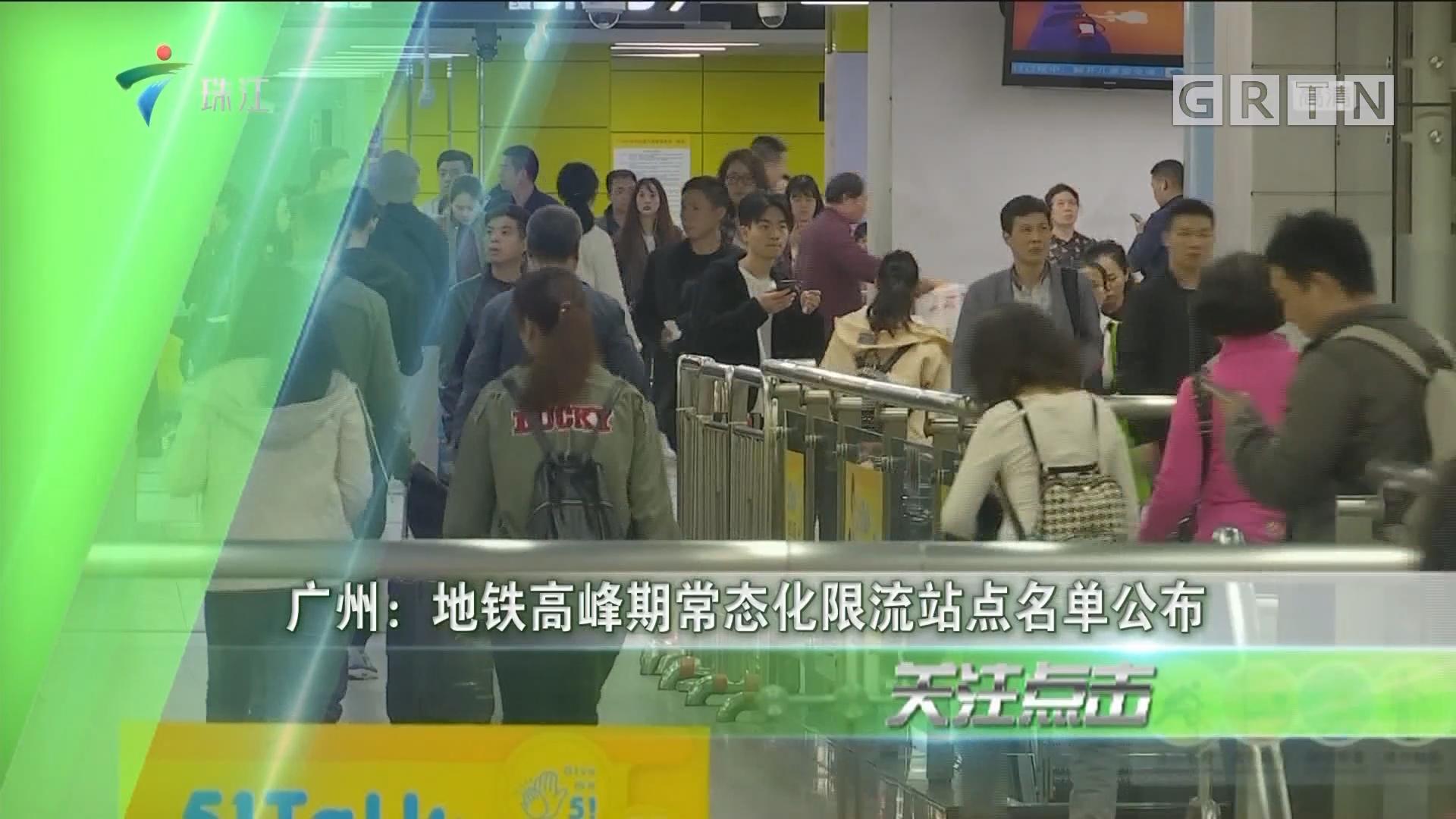 广州:地铁高峰期常态化限流站点名单公布