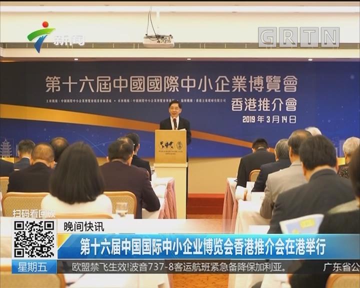 第十六届中国国际中小企业博览会香港推介会在港举行