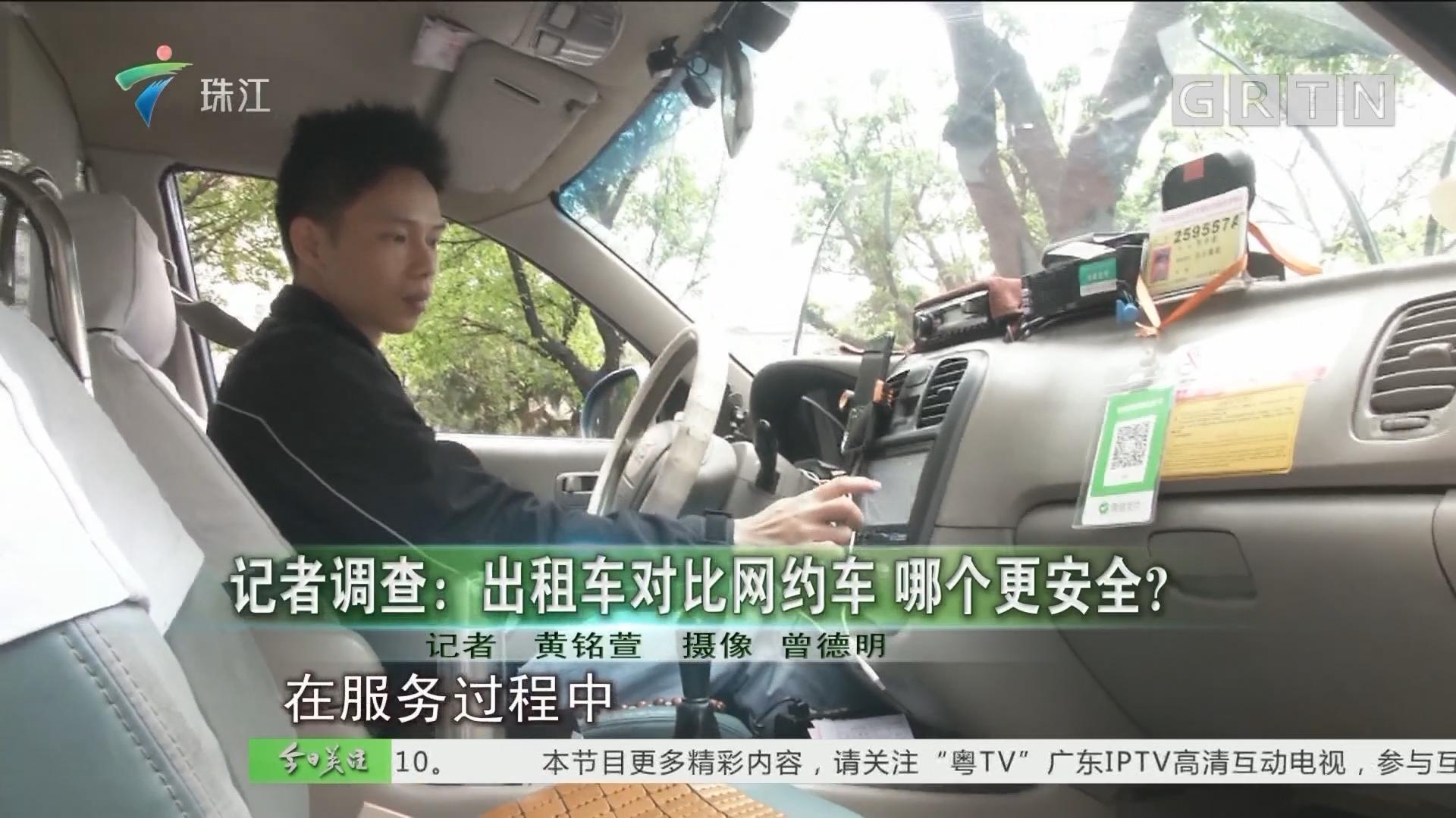 记者调查:出租车对比网约车 哪个更安全?