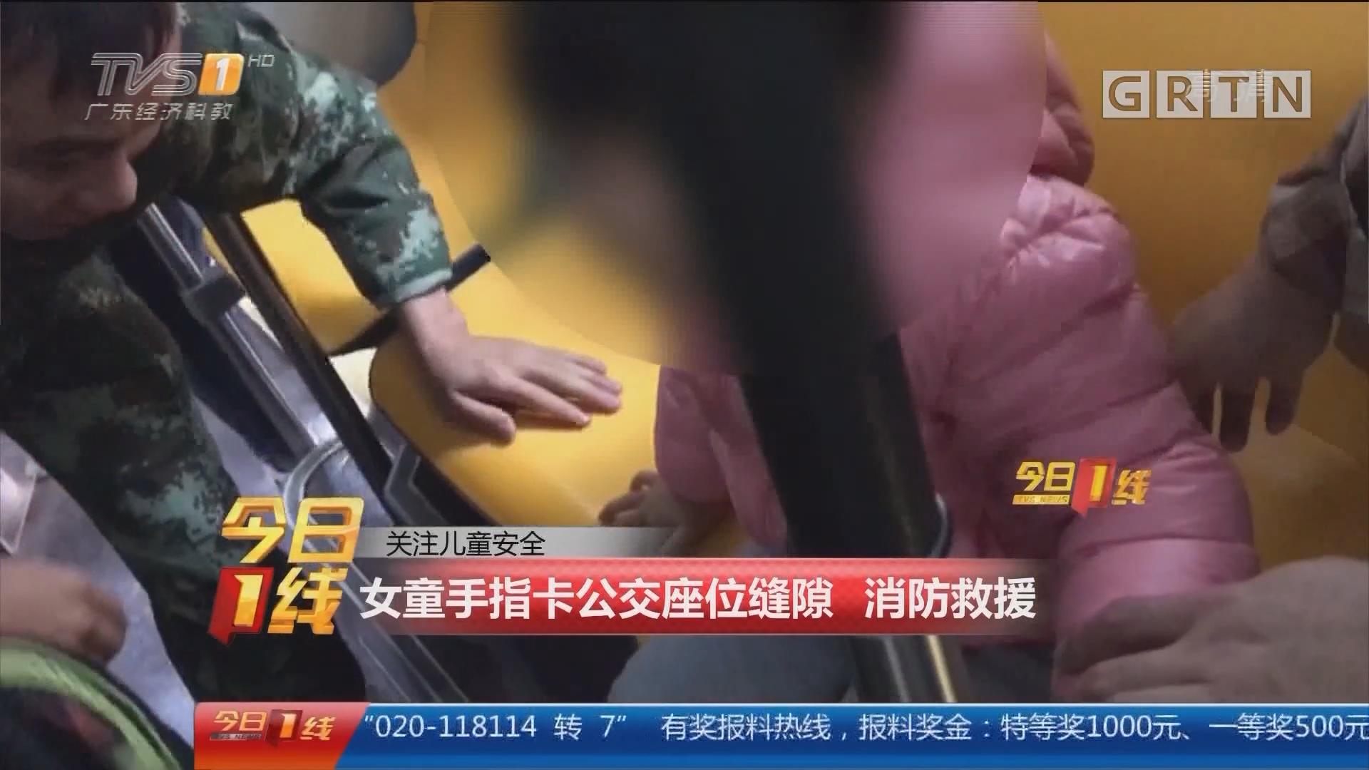 关注儿童安全:女童手指卡公交座位缝隙 消防救援