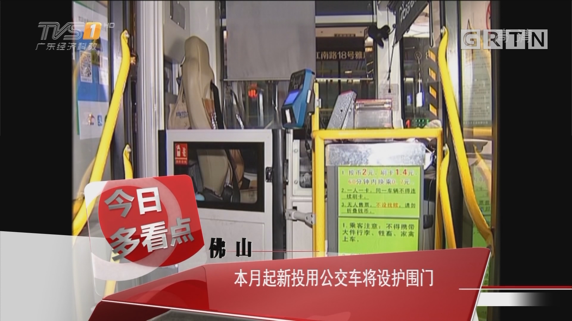 佛山:本月起新投用公交车将设护围门