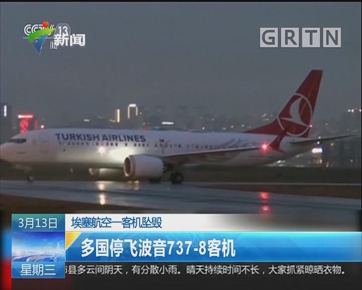 埃塞航空一客机坠毁:多国停飞波音737-8客机