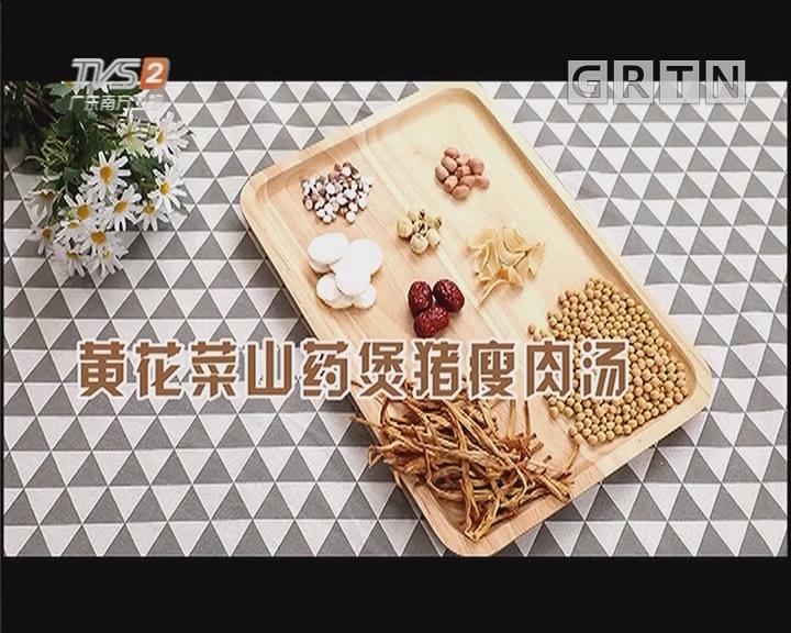 黄花菜山药煲猪瘦肉汤