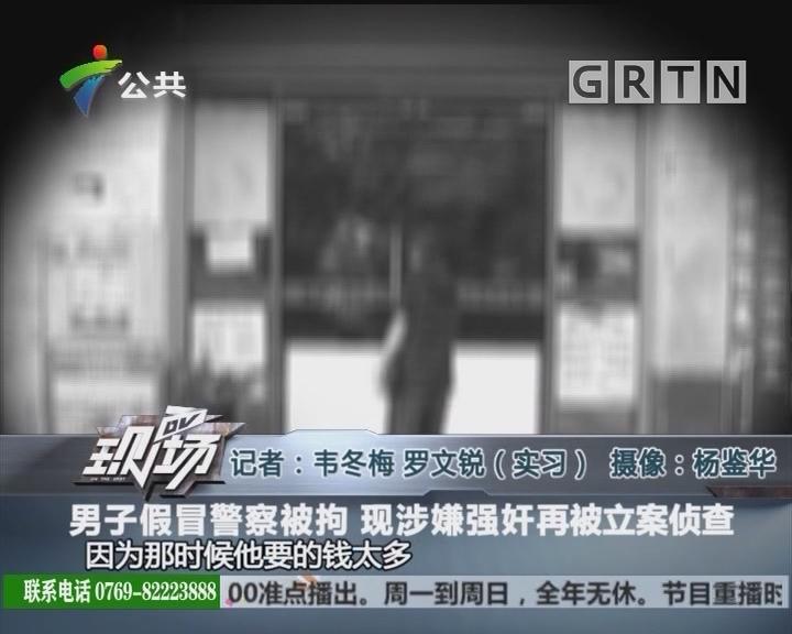 男子假冒警察被拘 现涉嫌强奸再被立案侦查