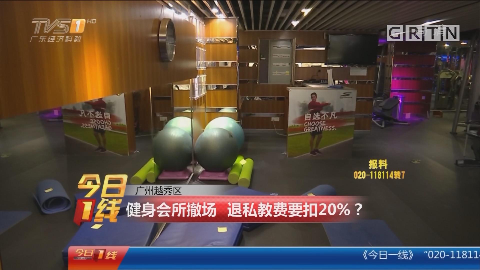 广州越秀区:健身会所撤场 退私教费要扣20%?