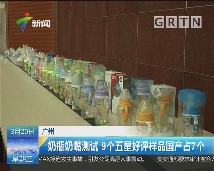 广州:奶瓶奶嘴测试 9个五星好评样品国产占7个