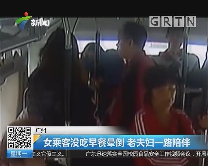 广州:女乘客没吃早餐晕倒 老夫妇一路陪伴