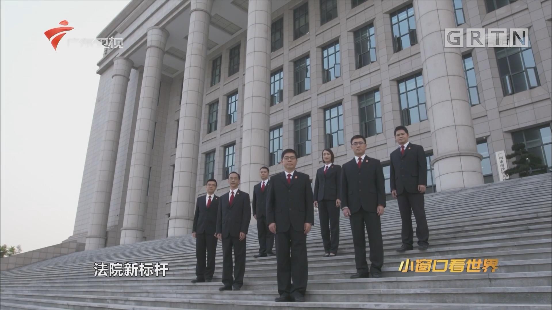 """广州:南沙法院荣获""""全国优秀法院"""""""