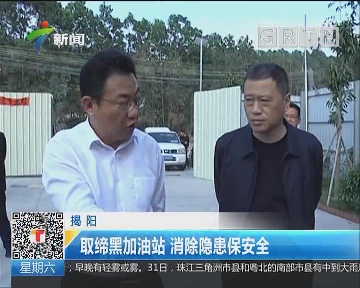 揭阳:取缔黑加油站 消除隐患保安全