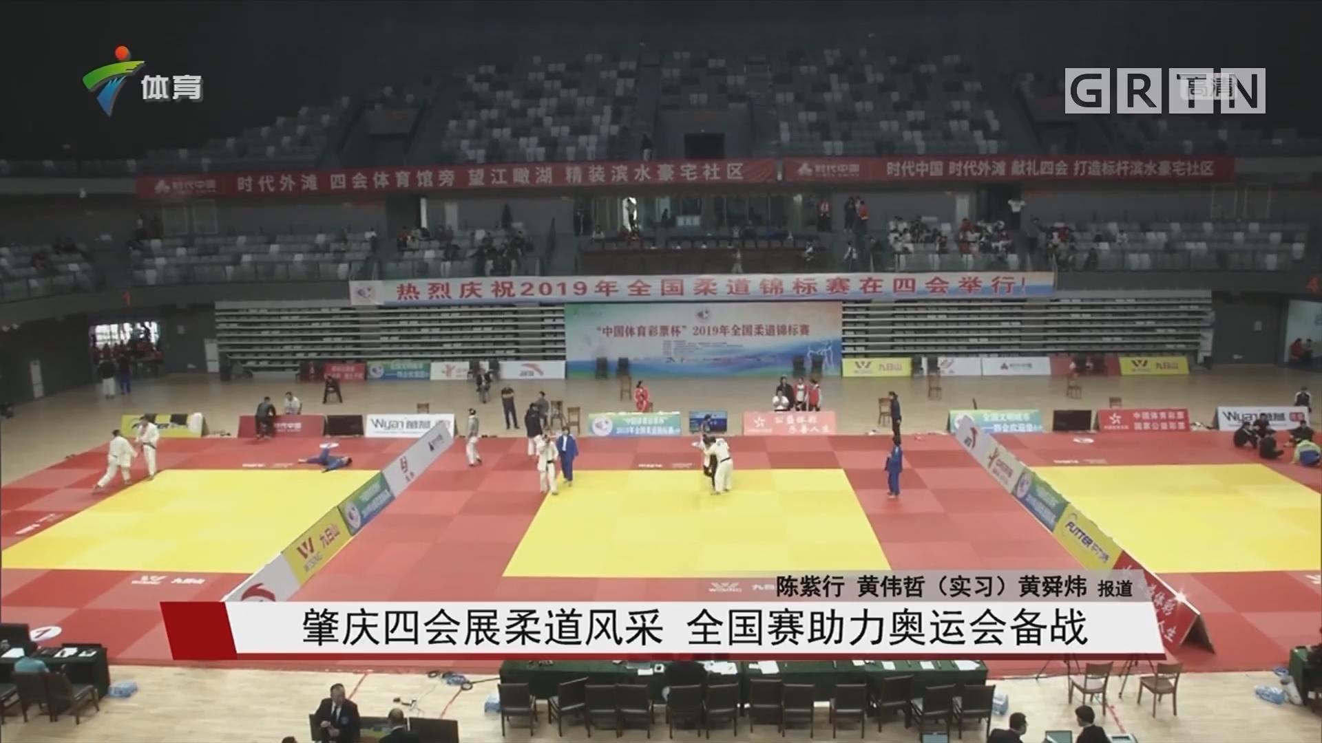 肇庆四会展柔道风采 全国赛助力奥运会备战