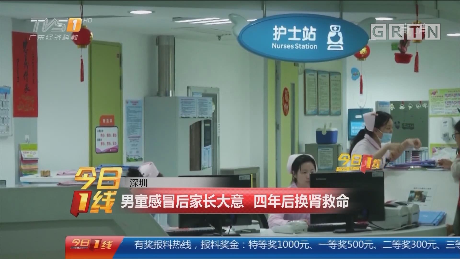深圳:男童感冒后家长大意 四年后换肾救命