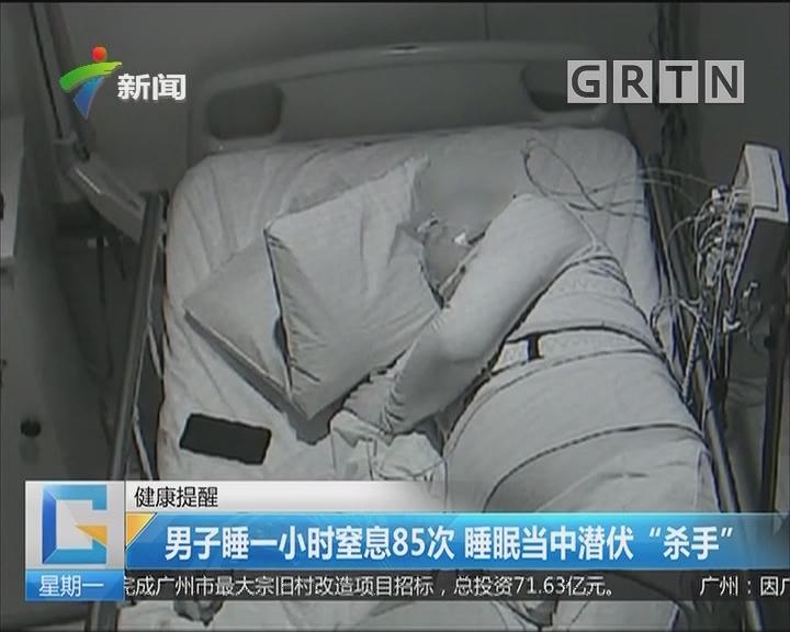 """健康提醒:男子睡一小时窒息85次 睡眠当中潜伏""""杀手"""""""