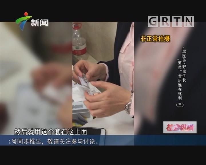 """[2019-03-20]社會縱橫:""""黑醫美""""野蠻生長 """"繁榮""""背后誰在逐利(三)"""