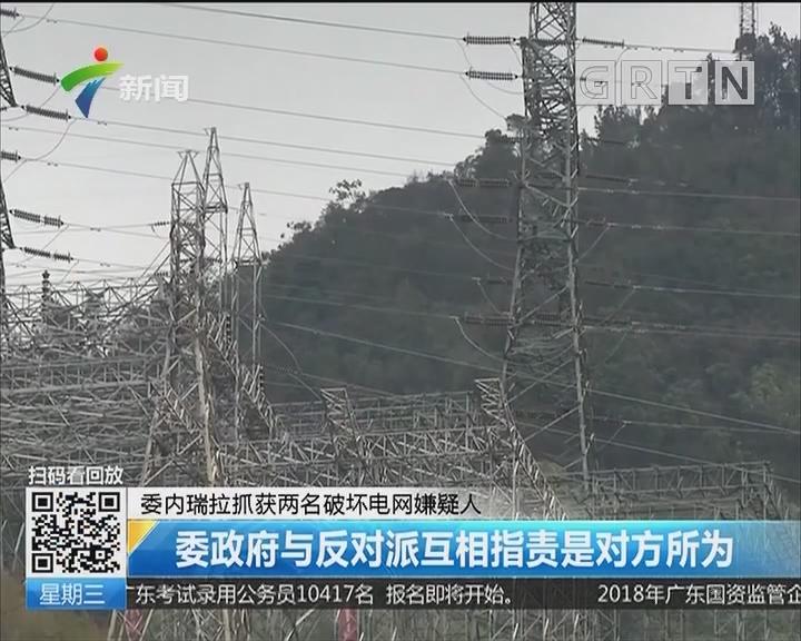 委内瑞拉抓获两名破坏电网嫌疑人:委政府与反对派互相指责是对方所为