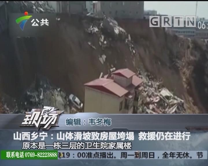 山西乡宁:山体滑坡致房屋垮塌 救援仍在进行