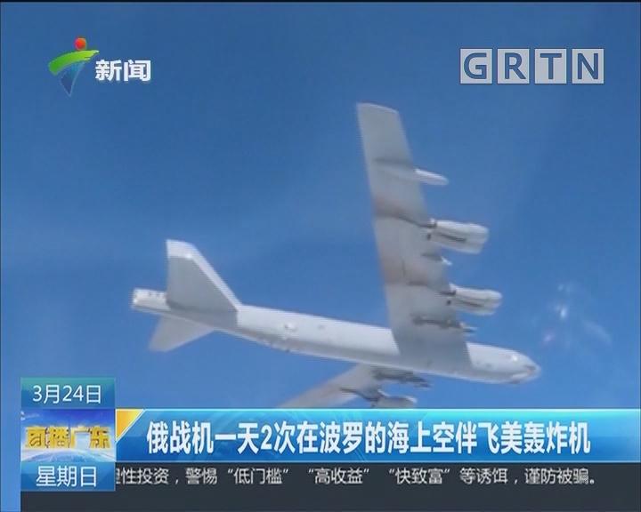 俄战机一天2次在波罗的海上空伴飞美轰炸机