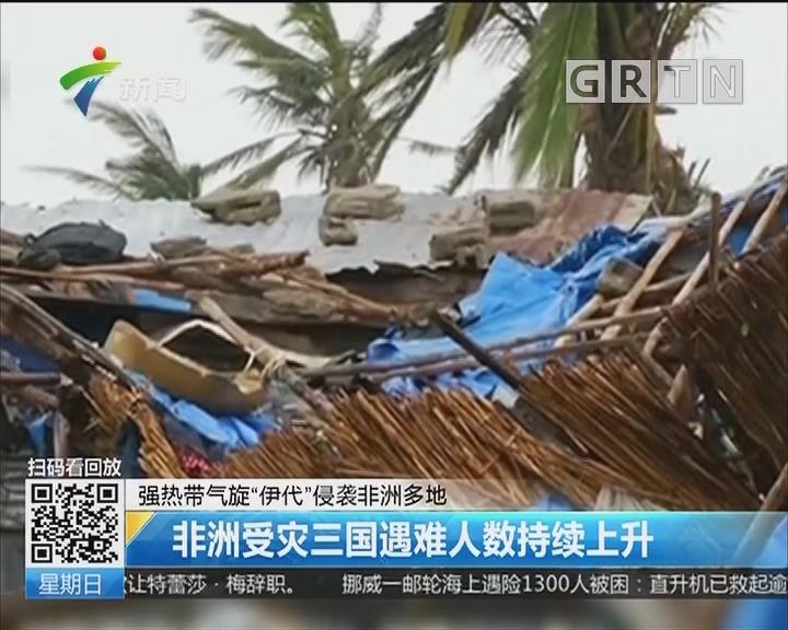 """强热带气旋""""伊代""""侵袭非洲多地:非洲受灾三国遇难人数持续上升"""
