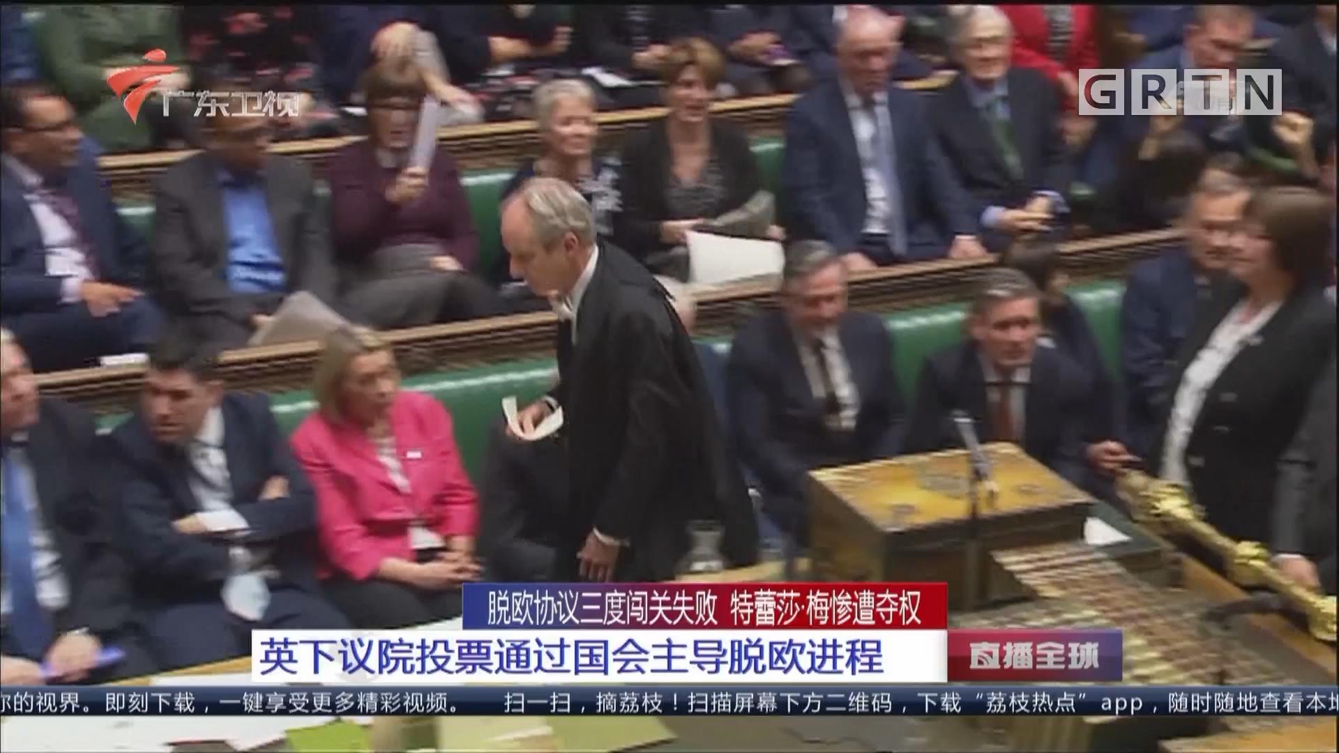 英下议院投票通过国会主导脱欧进程