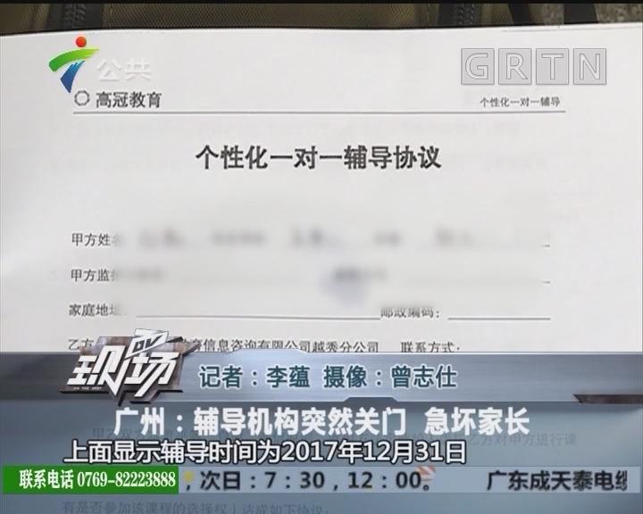 广州:辅导机构突然关门 急坏家长
