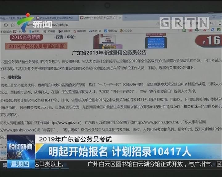 2019年广东省公务员考试:明起开始报名 计划招录10417人