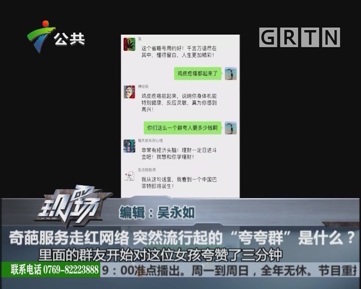 """奇葩服务走红网络 突然流行起的""""夸夸群""""是什么?"""