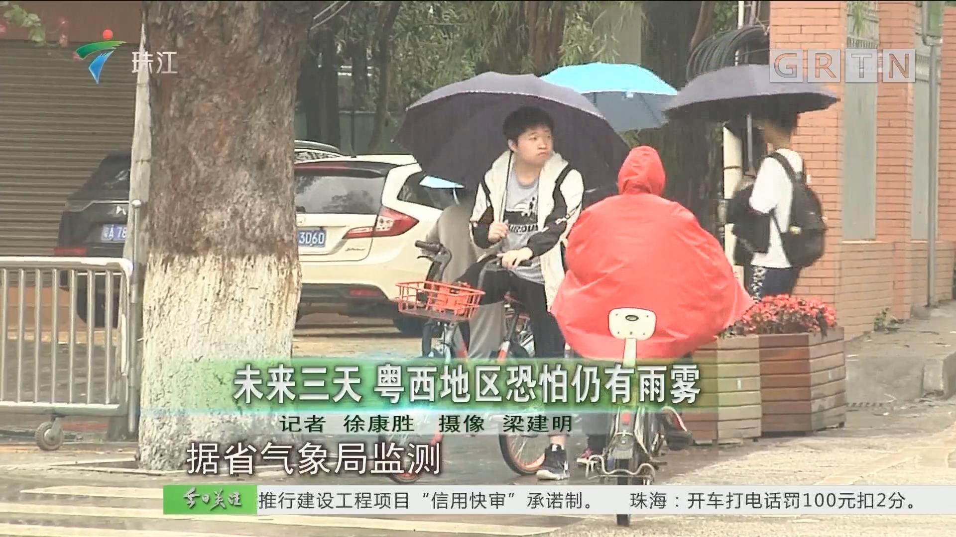 未来三天 粤西地区恐怕仍有雨雾