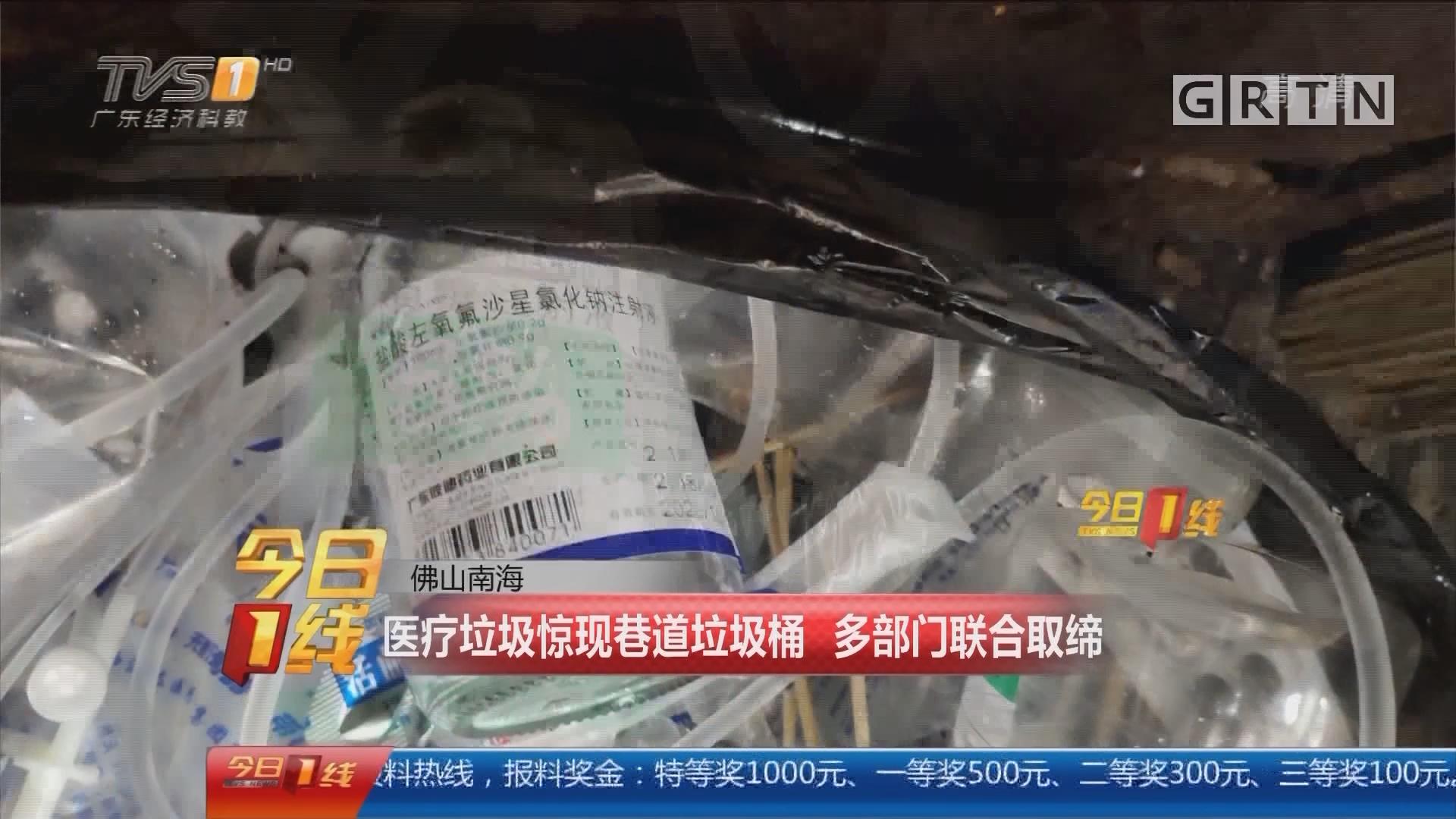 佛山南海:医疗垃圾惊现巷道垃圾桶 多部门联合取缔
