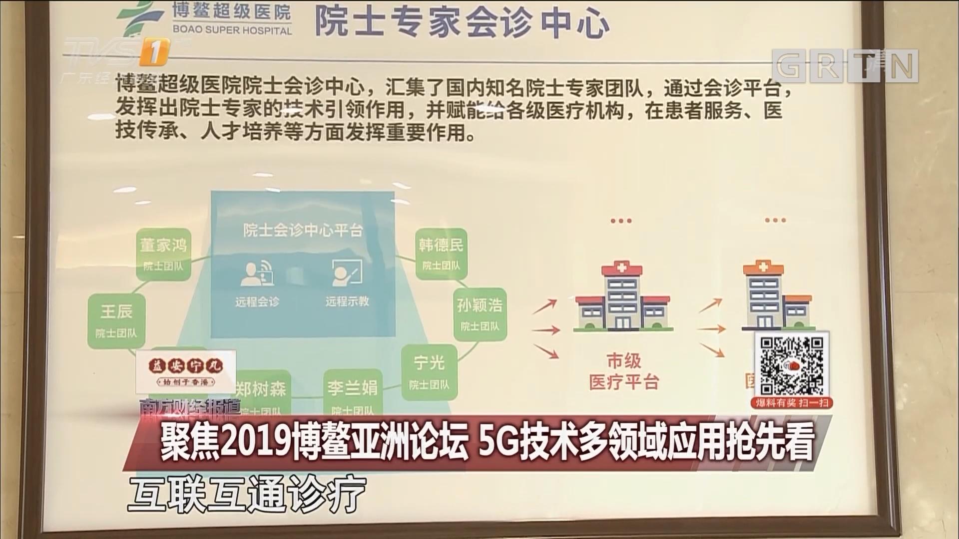 聚焦2019博鳌亚洲论坛 5G技术多领域应用抢先看