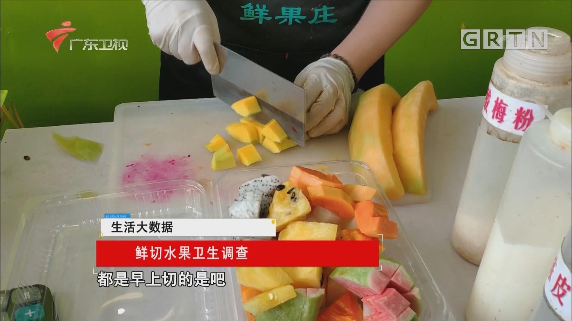 鲜切水果卫生调查