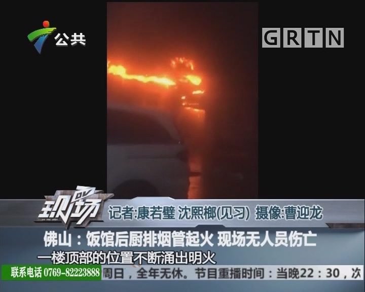 佛山:饭馆后厨排烟管起火 现场无人员伤亡