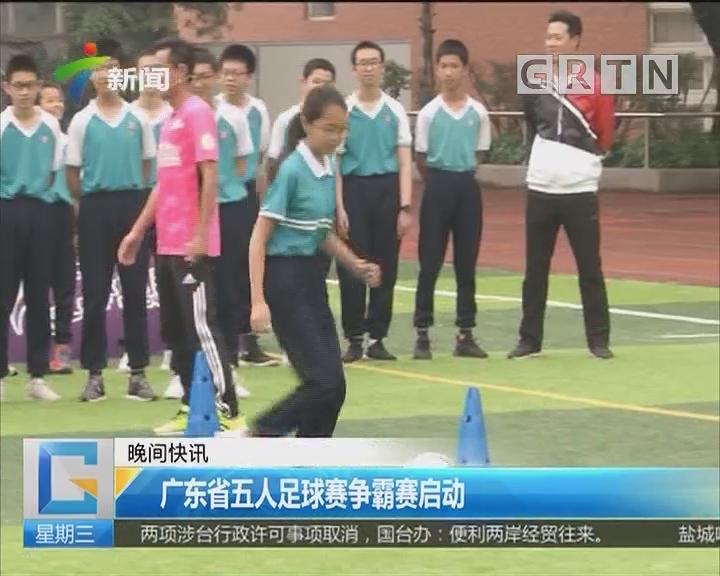 广东省五人足球赛争霸赛启动