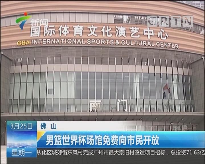 佛山:男篮世界杯场馆免费向市民开放