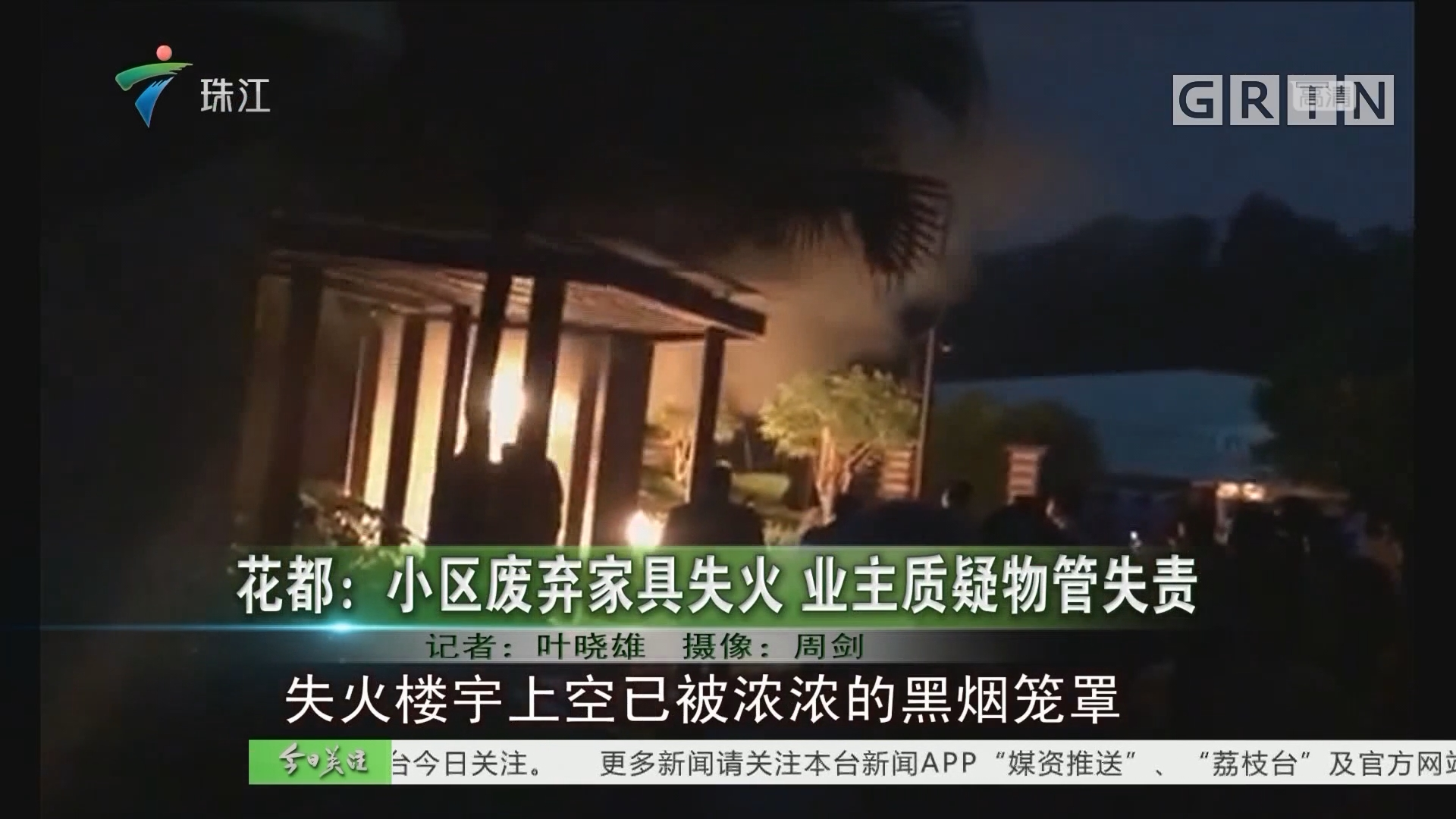 花都:小区废弃家具失火 业主质疑物管失责
