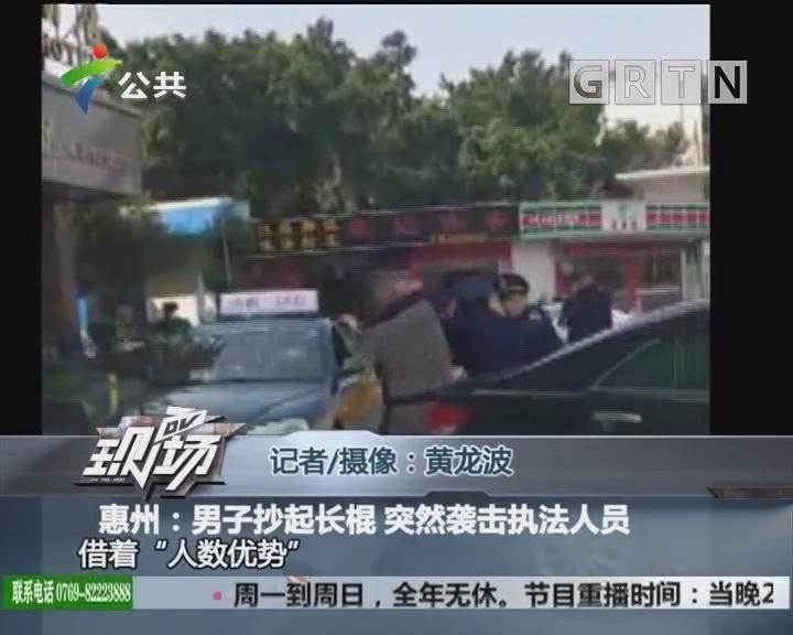 惠州:男子抄起长棍 突然袭击执法人员
