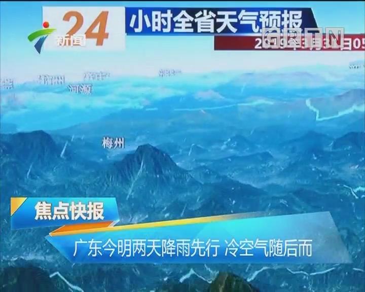 广东今明两天降雨先行 冷空气随后而